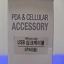 [V158] USB 싱크케이블 (iPAQ용) PDA & CELLULAR ACCESSORY