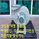 [A1870] 대형환풍기(직접인수만 가능) 화물착불로 발송