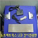 [A3426] 도트매트릭스를 이용한 LED 전광판
