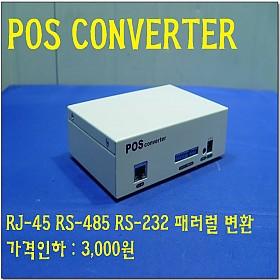 [A4027] POS CONVERTER RJ-45 RS-485 RS-232 패러럴 변환