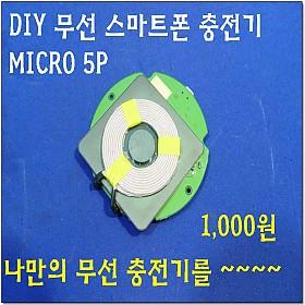 [A4042] DIY 스마트폰 무선충전기 모듈