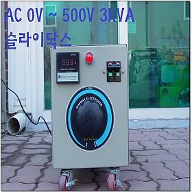 [A4043] AC 0V ~ 500V 3KVA 슬라이닥스