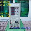[A4044] FREQUENCY CONVERTER 50Hz/60Hz45~70Hz AC 0V~300V