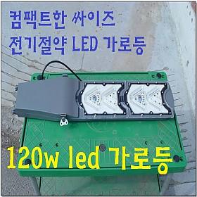[A4128] 국산 고효율 컴팩트한 크기 120W LED 가로등