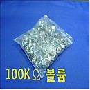 [A4392] 100KΩ 볼륨 봉지(100개)