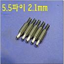[A4443] 납땜용 5.5파이 2.1mm DC 플러그(5개)