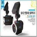 [A8785B] DIY 활용 WIFI SMART BLACK HD 블랙박스 SBH-100(철판미포함)