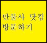 만물사닷컴