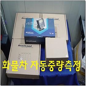[Z380] 화물차 2축중량측정 장치