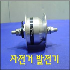 [A3512] HUB DYNAMO 자전거 발전기 / 발전기 제작용