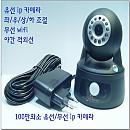 [A3990C] 100만화소 적외선 팬틸드 유/무선 IP 카메라 4대  + 공유기 셋트