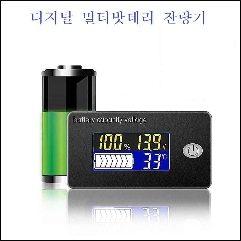 [A8451] 10V ~ 100V 디지탈 멀티 밧데리용 표시기