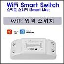 [B1733] WIFI 무선 원격스위치스마트 라이프 외부에서 스마트폰으로 ON/OFF