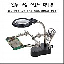 [B2804] 인두 고정 스탠드 확대경 거치대 TE-801